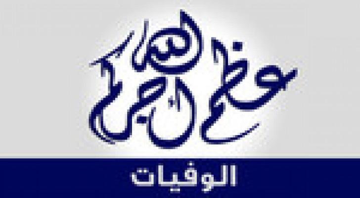 الوفيات ليوم الجمعة 20 شباط 2015