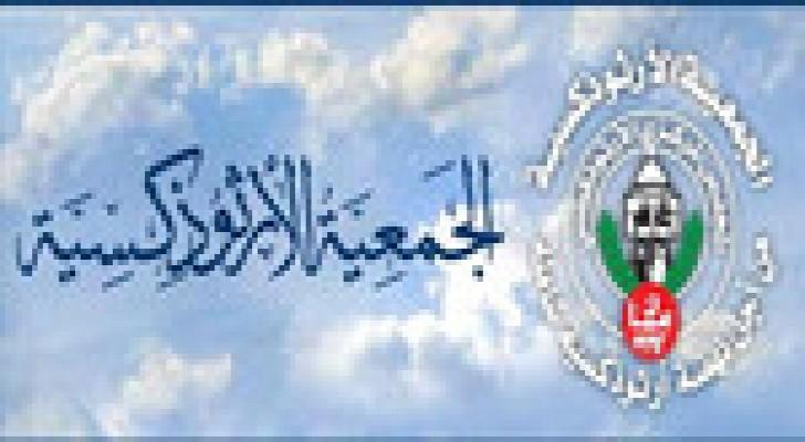 """""""الشباب العربي الأرثوذكسي"""" يهنئ بمناسبة الصوم الأربعيني المقدّس"""