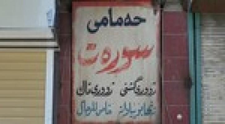 حمّام كردي لم يغلق أبوابه منذ 229 عاما