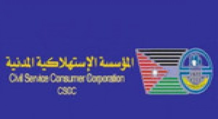 الاستهلاكية المدنية تفتح ابوابها غدا الجمعة