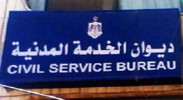 الخدمة المدنية: 44 مرشحا لوظيفة طابع