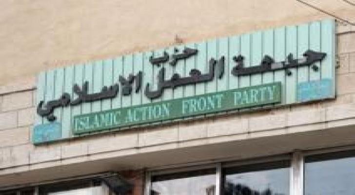 تصريح صادر عن حزب جبهة العمل الإسلامي