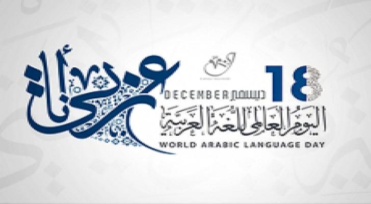 في اليوم العالمي للغة العربية: أكثر من 422 مليون نسمة يتحدثونها