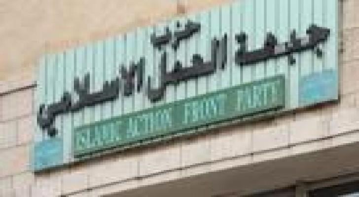 حزب جبهة العمل الإسلامي يرفض استقالات بعض أعضائه
