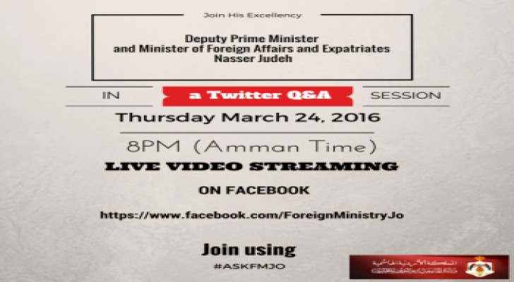 وزير الخارجية في حوار عبر تويتر .. الخميس