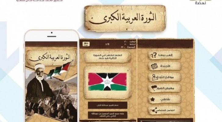 تطبيق إلكتروني خاص بمئوية الثورة العربية الكبرى