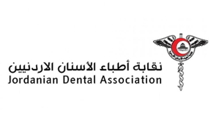 """انتخابات """"اطباء الاسنان"""" الجمعة"""