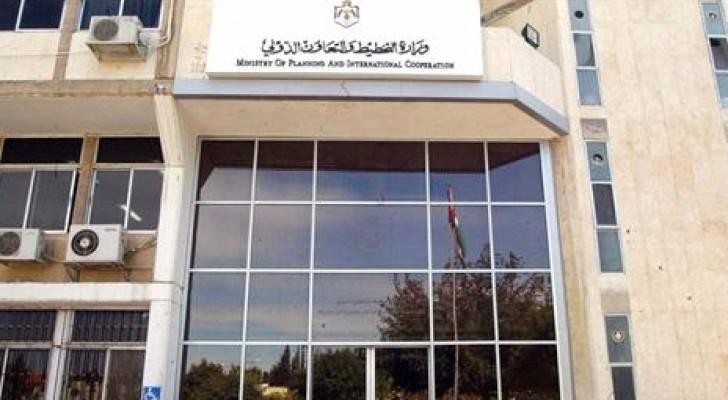 مبنى وزارة التخطيط والتعاون الدولي - ارشيفية