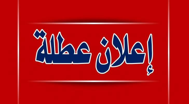 رسمياً الخميس المقبل عطلة بمناسبة الاحتفال بمئوية الثورة العربية الكبرى