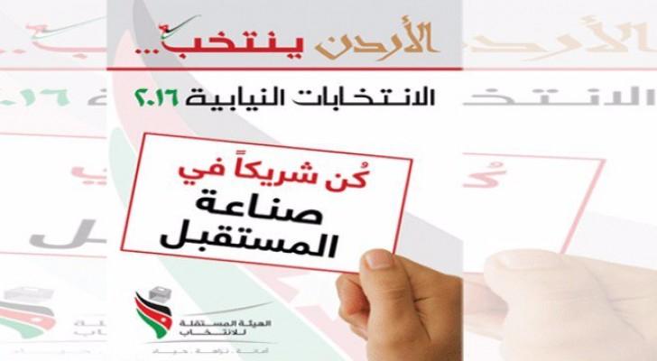 إرادة ملكية سامية بإجراء الانتخابات النيابية