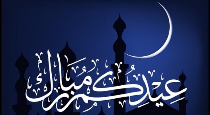 عطلة العيد من صباح الثلاثاء إلى مساء الجمعة