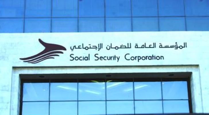 مبنى المؤسسة العامة للضمان الاجتماعي