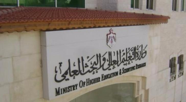 """""""التعليم العالي"""" توفر 230 منحة دراسية خارجية للعام الحالي"""