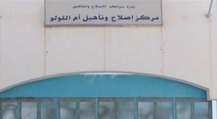 اصابة 10 اشخاص بتسمم غذائي في مركز اصلاح أم اللولو