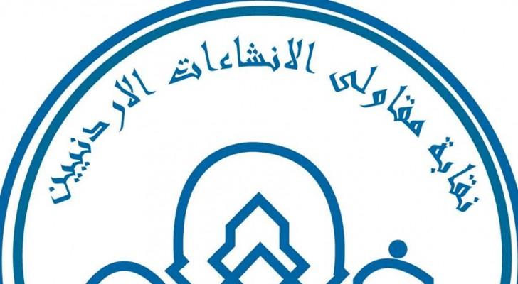 مجلس نقابة مقاولي الانشاءات الاردنيين يلتقي محافظ العاصمه