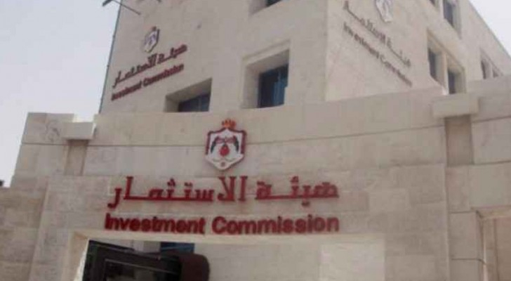 هيئة الاستثمار: فرض رسوم للموافقة على إقامة معارض للمنتجات