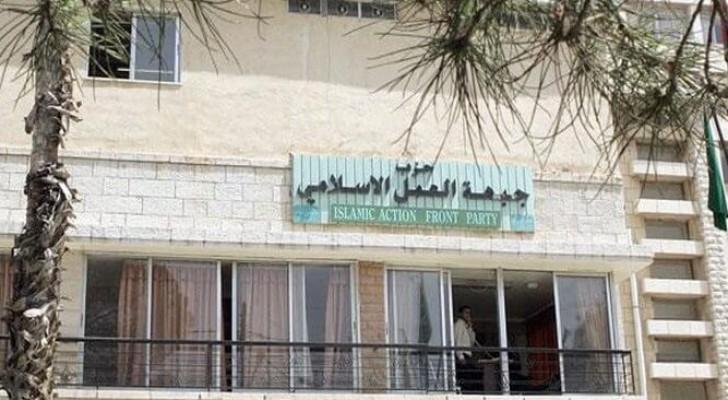 مقر حزب جبهة العمل الاسلامي في عمان