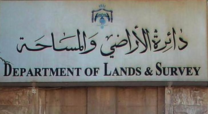 مبنى دائرة المساحة والاراضي
