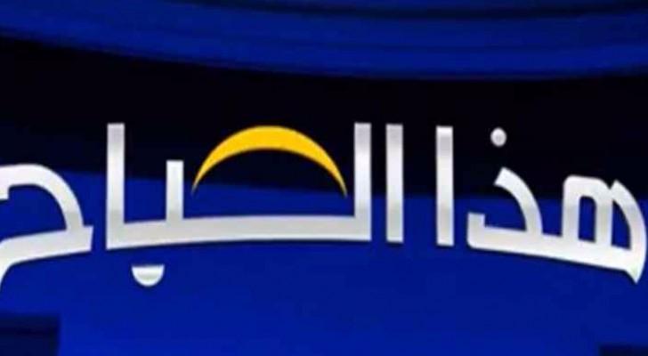 صحح خبرك تعرض الأخبار المغلوطة وتصححها ضمن برنامج هذا الصباح.. صور