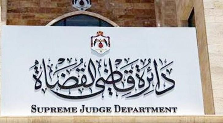 مبنى دائرة القضاة