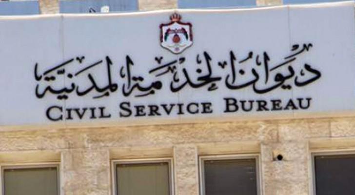 مبنى ديوان الخدمة المدنية