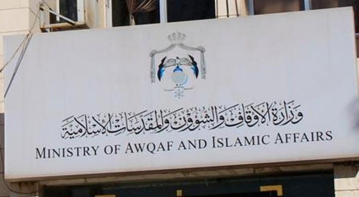 الاوقاف تشترط فصل سكن الامام عن المسجد