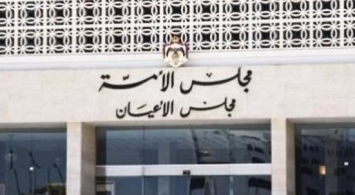 مبنى مجلس الاعيان - ارشيفية