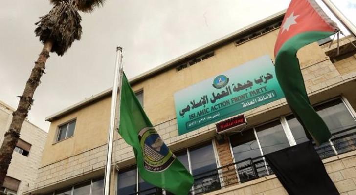 مقر حزب جبهة العمل الإسلامي