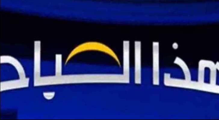 شعار برنامج هذا الصباح
