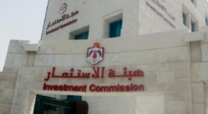 هيئة الاستثمار