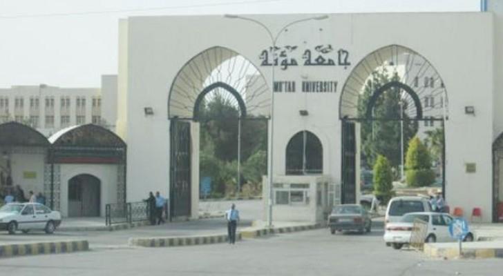 جامعة مؤتة - أرشيفية