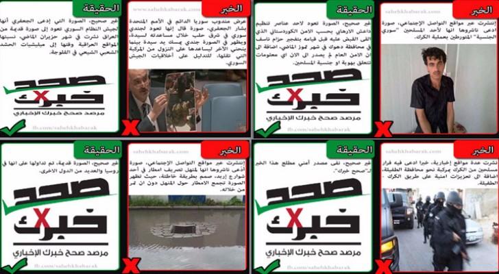 عدد من الأخبار المغلوطة التي تم تصحيحها في برنامج هذا الصباح