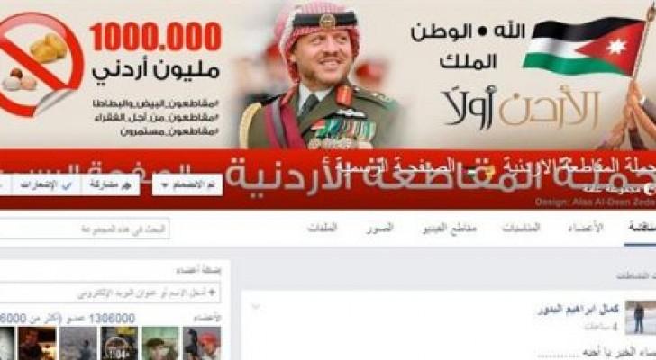 الأمن يعتقل منشئ صفحة المقاطعة على الفيسبوك