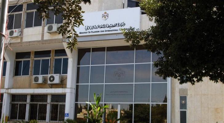 مبنى وزارةِ التخطيطِ والتعاون الدولي