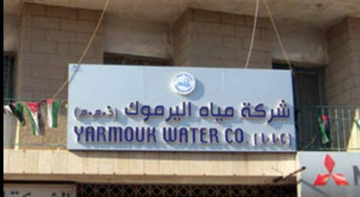 مياه اليرموك
