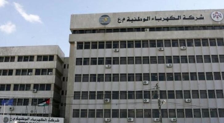 مبنى شركة الكهرباء الوطنية