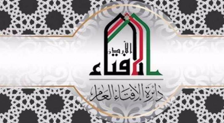 شعار الإفتاء العام