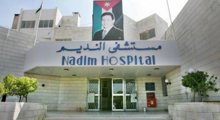 مستشفى النديم - ارشيفية