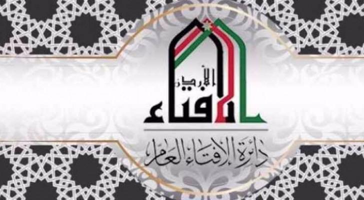 شعار دائرة الإفتاء