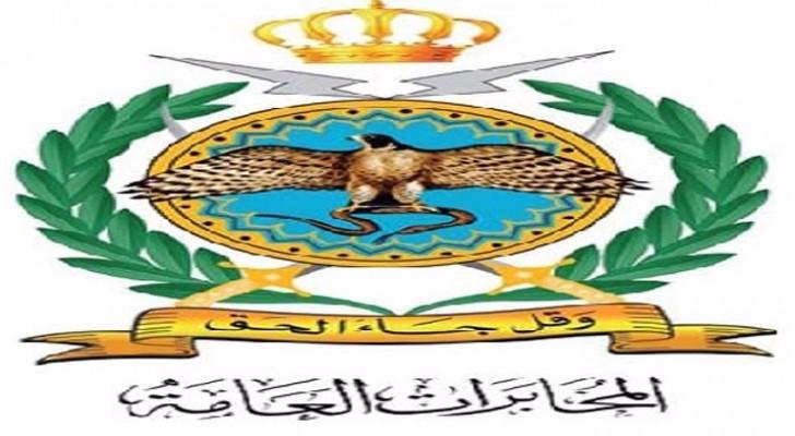 شعار المخابرات العامة