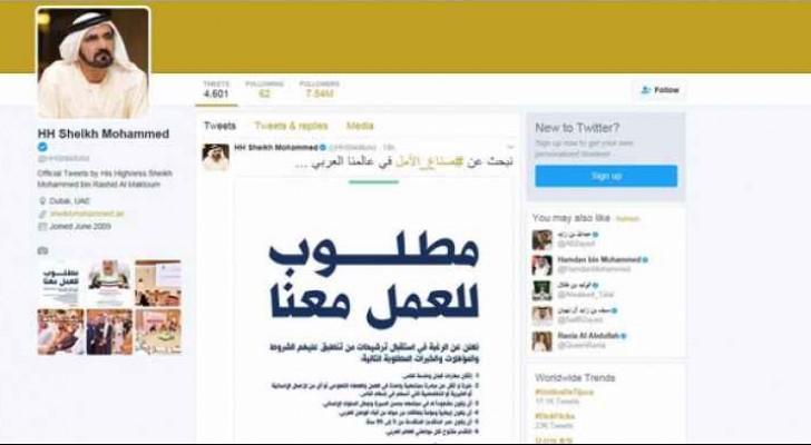 وظيفة بمليون درهم مع حاكم دبي
