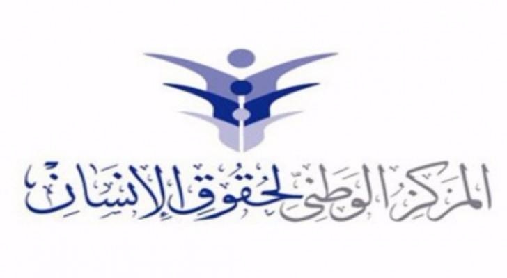 شعار المركز الوطني لحقوق الانسان