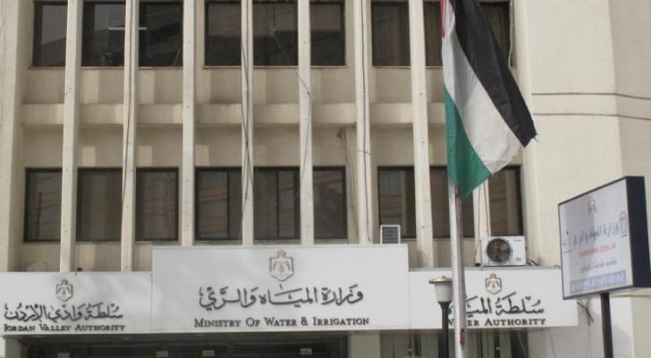 مبنى وزارة المياه والري