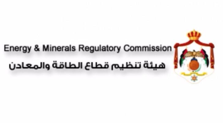 شعار هيئة تنظيم قطاع الطاقة والمعادن