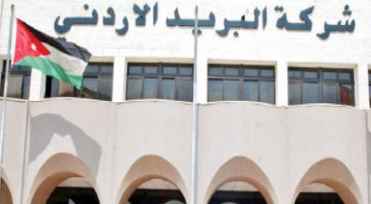 ضريبة الدخل تحجز على أموال البريد الأردني