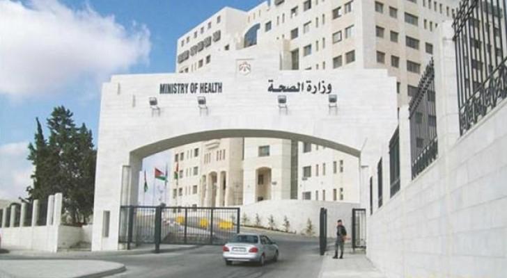 مبنى وزارة الصحة الأردنية