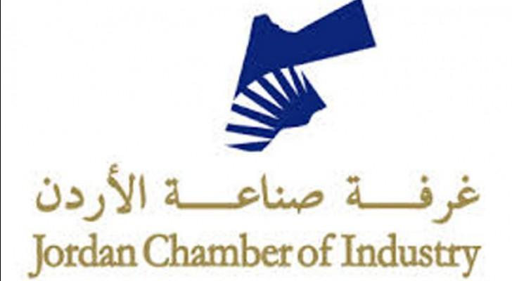 شعار غرفة صناعة الاردن