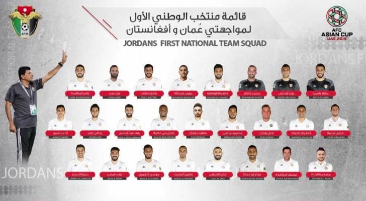 اعلان تشكيلة المنتخب الوطني لكرة القدم استعدادا للقاء المنتخبين العماني والطاجكي