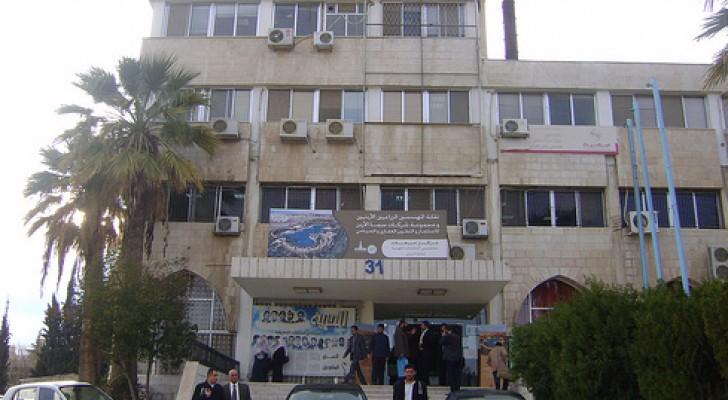 مجمع النقابات المهنية في عمان