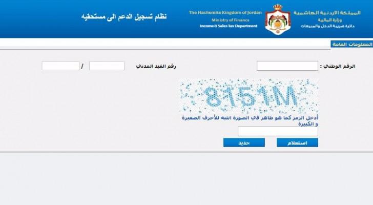 الحكومة تطلق موقع 'دعمك' لاستقبال طلبات الاستفادة من الدعم النقدي